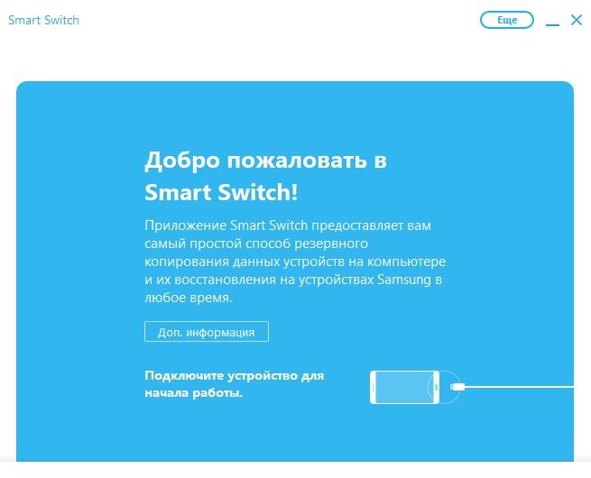 Samsung smart switch для Galaxy Tab